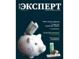 "Логотип журнал ""ТВОЙ ЭКСПЕРТ"""