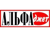 Логотип Альфа-Джет, Сервисный Центр