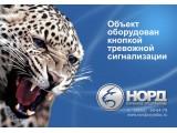 """Логотип ООО ЧОП """"Норд"""""""