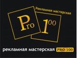 """Логотип """"PRO-100"""" Рекламная мастерская"""