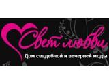"""Логотип """"Свет Любви"""", Дом свадебной и вечерней моды"""