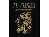 Логотип А-ЛЕВ цех шелкографии