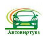 Логотип Автовиртуоз, мастерская по ремонту вмятин без покраски