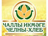 Логотип Челны-Хлеб, ЗАО, производственная фирма