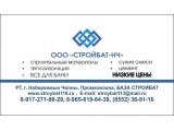 """Логотип База """"Стройбат"""",Набережные Челны"""