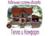 "Логотип Компания ""Тепло и Комфорт"""
