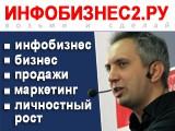 "Логотип ""Инфобизнес2.ру"", ООО"