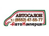 Логотип АвтоИмперия ООО