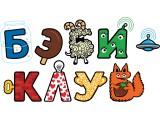 Логотип Бэби-клуб, центр раннего развития