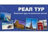 Логотип турагентство РЕАЛ ТУР