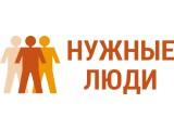 Логотип Нужные Люди