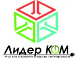 Логотип Лидер КОМ ООО