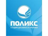 Логотип ПОЛИКС