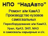 "Логотип НПО ""НадАвто"""