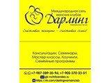 """Логотип Женский клуб """"Дарлинг"""""""