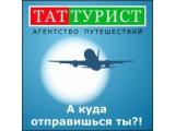"""Логотип """"ТатТурист"""" Агентство путешествий"""