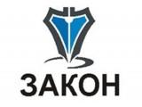 Логотип Закон