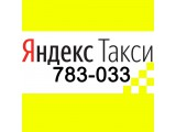 Логотип Яндекс Такси Набережные Челны