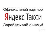 Логотип Партнер Яндекс Такси Таксопарк Авторай