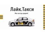 Логотип Лайк Такси (Like Taxi) Набережные Челны