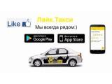 Логотип Лайк Такси, ООО