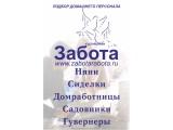 Логотип Агентство по подбору домашнего персонала «ЗАБОТА»