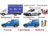 Логотип 1-Aвто  Грузоперевозки Каблуки Газели Грузчики
