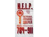 Логотип Help. Служба экстренного вскрытия замков