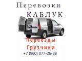 Логотип ИП Фургонов Грузоперевозки Каблук Renaut Фургон