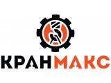Логотип КРАНМАКС, ООО